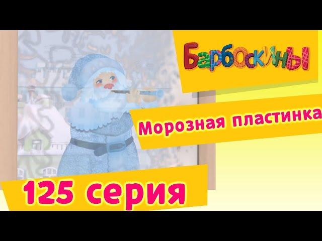 Барбоскины - 125 серия. Морозная пластинка (новые серии)