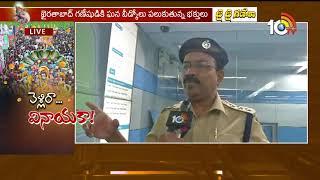 గణేష్ నిమర్జనానికి అత్యాధునిక టెక్నాలజీ... | Live Updates from Police Control Room