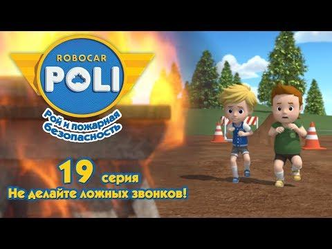Робокар Поли - Рой и пожарная безопасность - Не делайте ложных звонков! (серия 19)