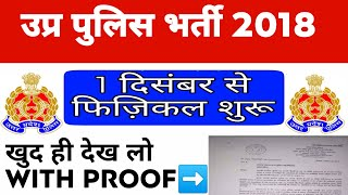 UPP 2018 1 दिसंबर से फिज़िकल शुरू Official Noticeजारी/UPP 2018 PHYSICAL NOTICE RELEASED DOWNLOAD NOW