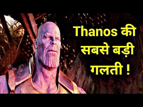 Mistakes of Characters In Infinity War Explained In HINDI | Different Possibilities of Infinity War en streaming