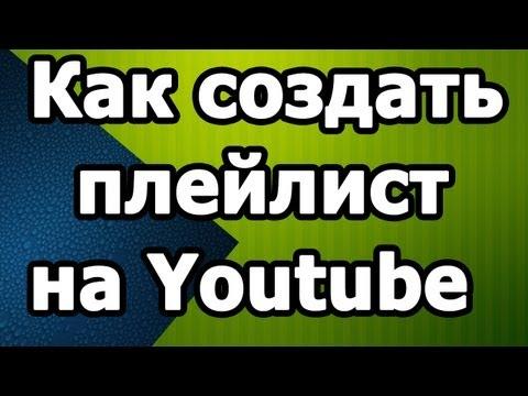 Download Как создать плейлист на Youtube From iSaveTube.Com