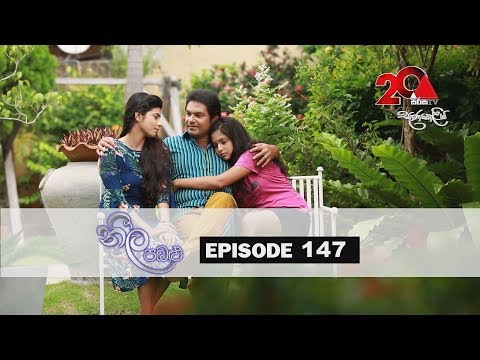 Neela Pabalu | Episode 147 | 03rd December 2018 | Sirasa TV