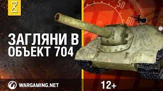 """Загляни в реальный танк Объект 704. Часть 2. """"В командирской рубке"""""""