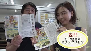 『浅野靖典の旅うま!』金沢競馬場