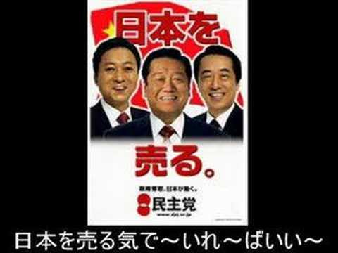 【ヤマト】 民主党 真っ赤なフラッグ 【替え歌】