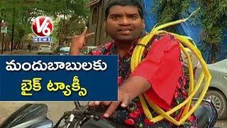 Bithiri Sathi Part Time Job: Bike Taxi For Drunk People   Teenmaar News   V6 News
