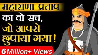 महाराणा प्रताप की इन बातों को आप नहीं जानते होंगे  Truth of Maharana Pratap