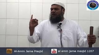 bangla waz ittbaya sunnah by Abdur razzak bin yosuf jummar khutba 17 november new jummar khutba 2017