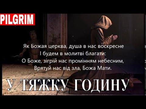 У тяжку годину | In hard times | Ukrainian chant | С. Бущак