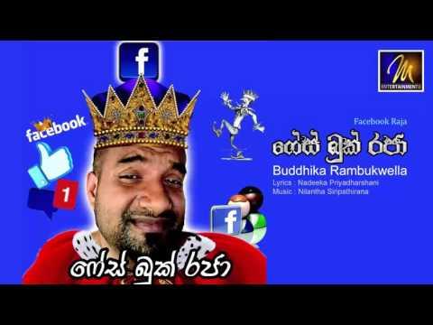 Facebook Raja - Buddhika Rambukkwella - MEntertainements