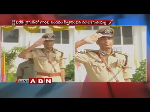 AP DGP Malakondaiah Honored at Retirement Ceremony, Special Parade Held | ABN Telugu