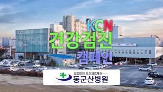 동군산병원 건강검진캠페인방송 관련 사진