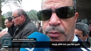 مصر العربية |  تشييع جنازة رئيس اتحاد الاثقال وزوجته