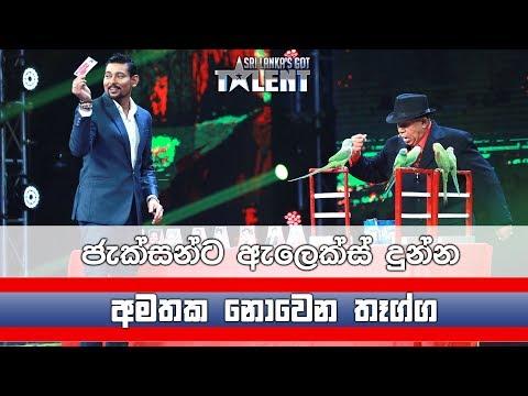 ජැක්සන්ට ඇලෙක්ස් දුන්න අමතක නොවෙන තෑග්ග| Sri Lanka's Got Talent 2018 #SLGT