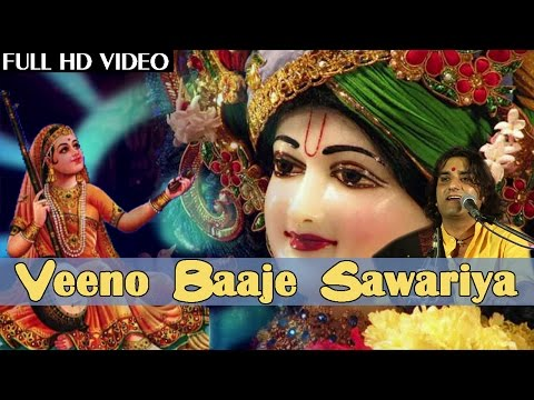Shri Krishna Bhajan | Veeno Baaje Sawariya Video Song | Prakash Mali Live | Rajasthani New Hd Songs video