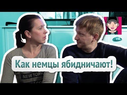 """Как немцы ябидничают! / Жалобы / Кляузы/  Канал """"Русская Европейка"""""""
