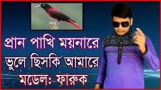 Bangla new song 2017.Love song 2017.Bangla new song 2017.Bangla music 2017. Bangla new song 2017.