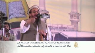 زعيم باكستاني يدعو المسلحين إلى ترك العراق وسوريا