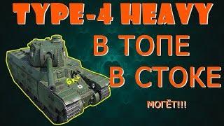 КАК ИГРАТЬ НА Type 4 Heavy В ТОПЕ (в стоке)