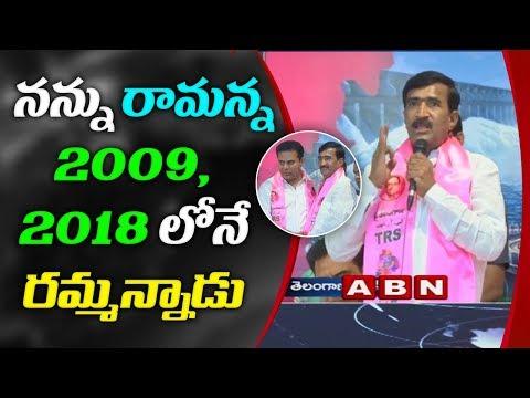 Vanteru Pratap Reddy praises On TRS Working President KTR  | ABN Telugu