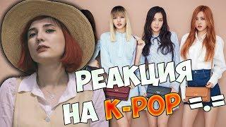 Download Lagu РЕАКЦИЯ НА: k-pop клипы! [TarelkO] Gratis STAFABAND