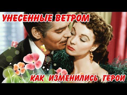 Унесенные ветром 1939 КАК ИЗМЕНИЛИСЬ ГЕРОИ 79 лет спустя / Актеры тогда и сейчас