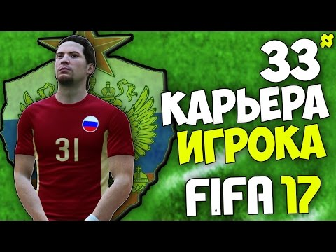 FIFA 17 Карьера Игрока - #33 - Ретров хочет на Чемпионат Европы