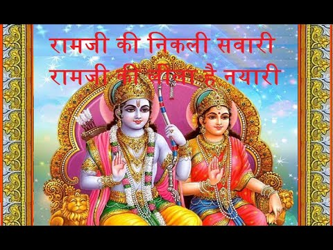Ram Ji Ki Nikli Sawari - Ram Ji Ki Leela Hai Nayari