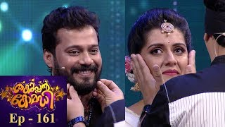 Thakarppan Comedy I EP 161 - Identify the person by touching the face   Mazhavil Manorama