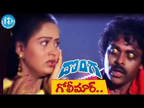 Donga Movie Songs - Golimaar Video Song || Chiranjeevi, Radha || K Chakravarthy