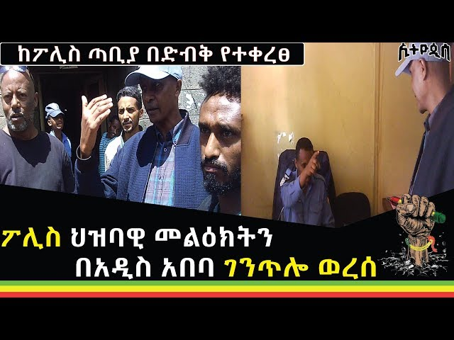 The police seized public messages in Addis Ababa