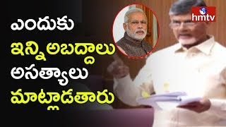 Why TDP Quits NDA? | Chandrababu Explained | Ap Assembly Session #1 | hmtv News