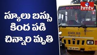 స్కూలు బస్సు కింద పడి చిన్నారి మృతి..! Hyderabad | Latest Updates  | hmtv