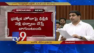 Non AP locals lack right to fault Nandi Awards || Nara Lokesh
