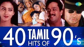 TOP 40 Songs from 1990's | One Stop Jukebox | Yuvan | Hariharan | T. Rajendar | Tamil | HD Songs