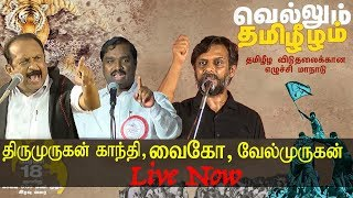 tamil news live vaiko & thirumurugan gandhi speech @ vellum tamil Eelam conference tamil news redpix