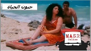 الفيلم العربي I جنون الحياة I بطولة إلهام شاهين ومحمود قابيل