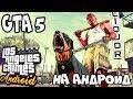 Los Angeles Crimes бета тестовая версия GTA 5 на андроид mp3