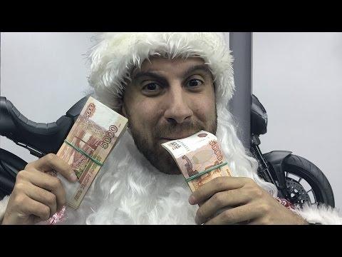 Выиграй Миллион. Дед Мороз. Старость В Радость. Итоги Года.