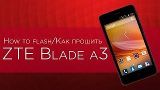 Как прошить ZTE Blade a3 - How to flash