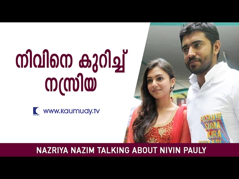 Nazriya talking about Nivin Pauly | Kaumudy TV
