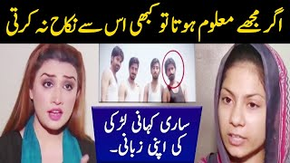 Real Life Story of Young Married Girl | Cyber Tv