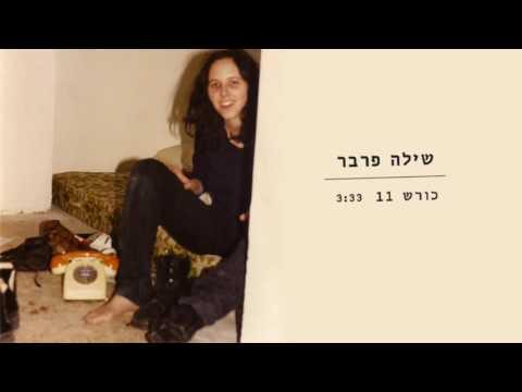 כורש 11 - שילה פרבר