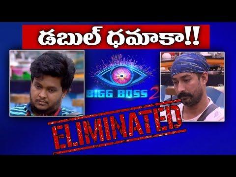 Ganesh and Amit Eliminated from Bigg Boss 2 Telugu | Bigg Boss 2 Latest Elimination | Y5 tv |