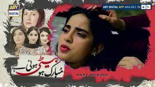 Mubarak Ho Beti Hui Hai Episode 25 ( Teaser ) - ARY Digital Drama
