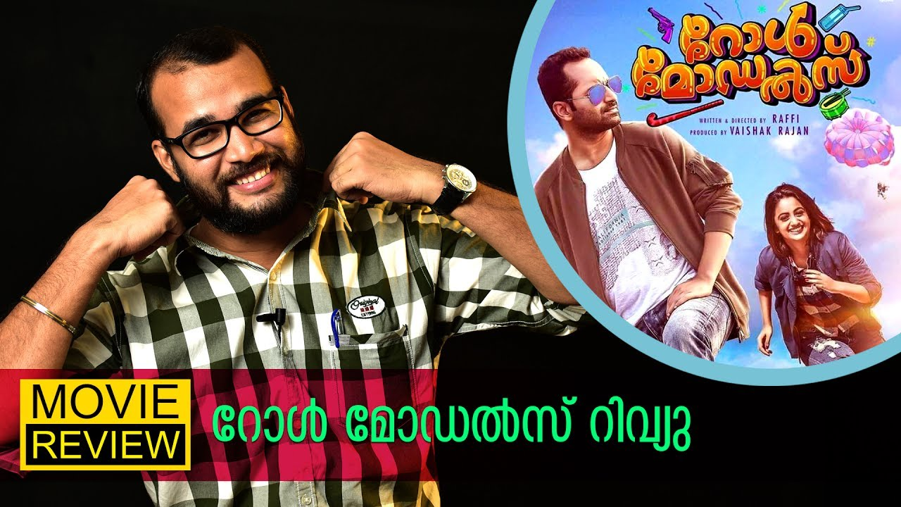 Role Models 2017 DVDRip Full Malayalam Movie Watch