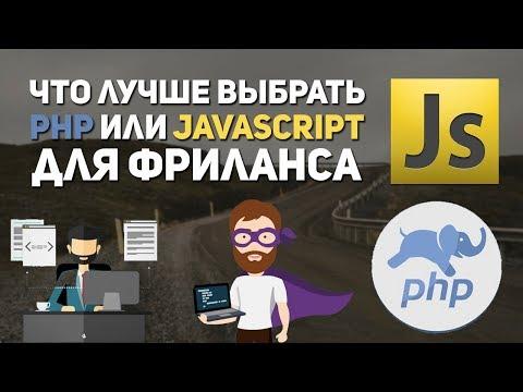 Что учить для фриланса PHP или JavaScript