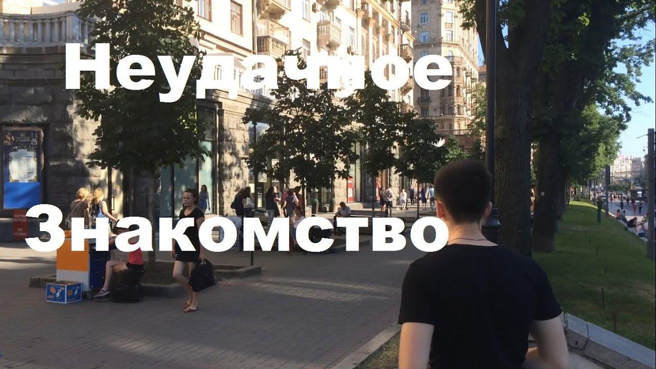 На улице пример знакомство