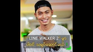 """LINE WALKER 2"" မွာ ပါ၀င္ သ႐ုပ္ေဆာင္မယ့္ ေအာင္ျမင့္ျမတ္"